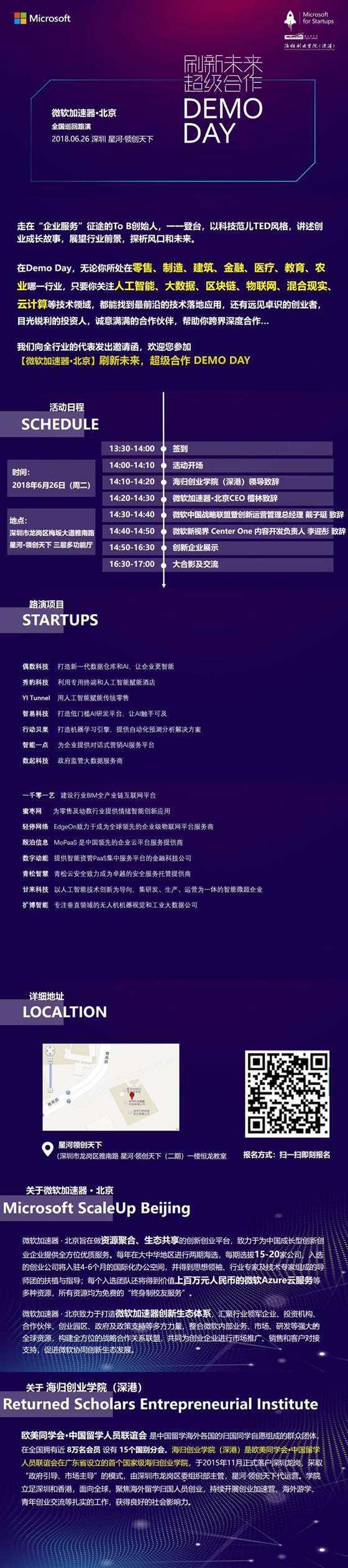 微软加速器·北京 全国巡回路演(深圳站)-6.25.jpg