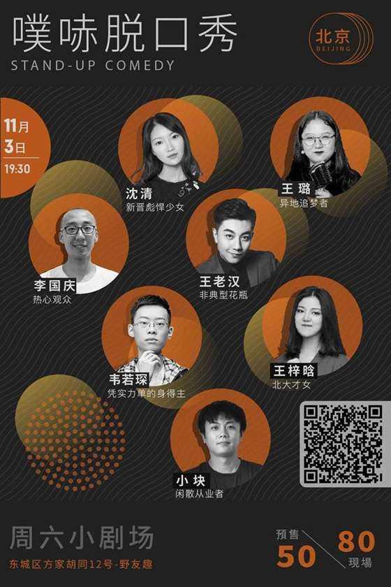 1103北京周六小剧场阵容海报.jpg
