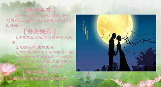 七夕爱情趣味运动会 (29).png