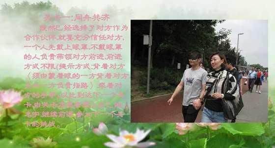 七夕爱情趣味运动会 (9).png