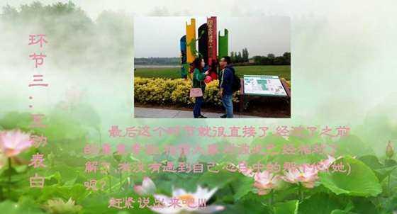 七夕爱情趣味运动会 (19).png
