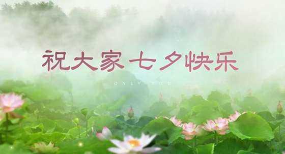 七夕爱情趣味运动会 (32).png