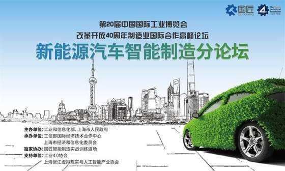 2018年9月20日, 新能源汽车智能制造分论坛将在上海举办,此次会议