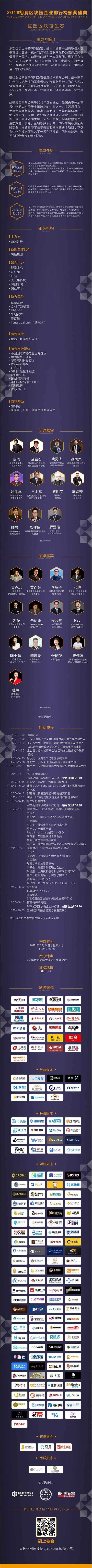 胡润区块链企业排行榜-活动行2018-6-6.jpg
