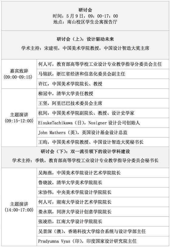 2018DIA金智造创新周总体方案(0419新) 1.jpg