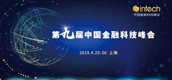 第九届中国金融科技峰会.jpg