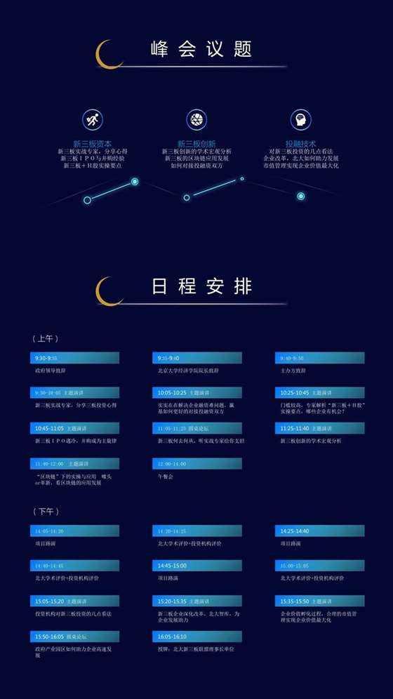 2018北大新三板峰会-活动行.jpg