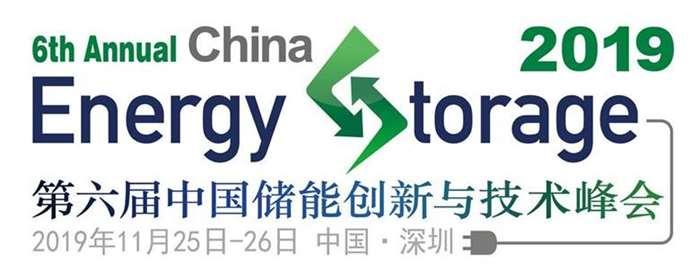 Energy Storage2019中文-时间地点-白底.jpg
