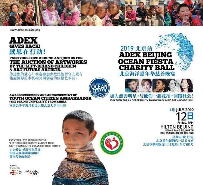 ADEX-BJ19-Ocean-Fiesta-Charity-Ball_v2-1024x931副本1.jpg