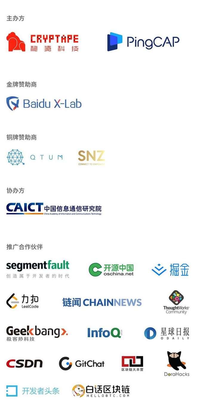 赞助商 logo_画板 1 副本 3.jpg