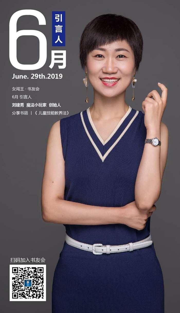 6月引言人刘建秀-01.jpg