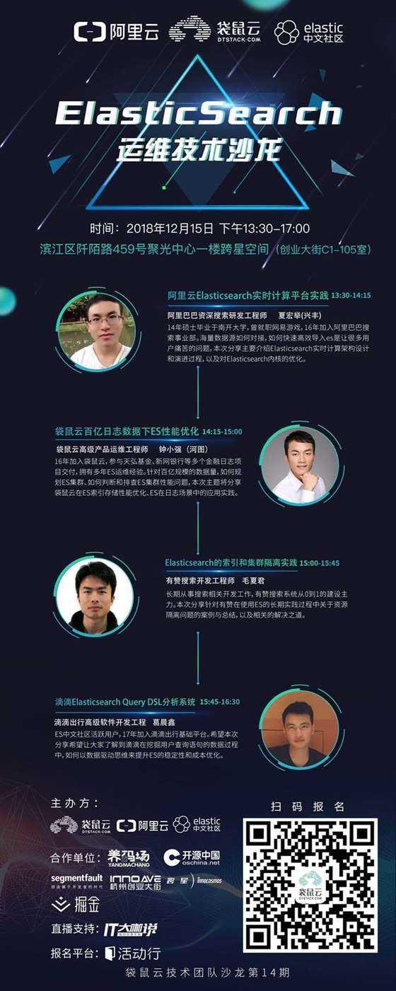 ElasticSearch运维沙龙(1).png