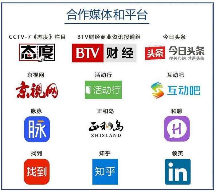 16合作媒体和平台.png
