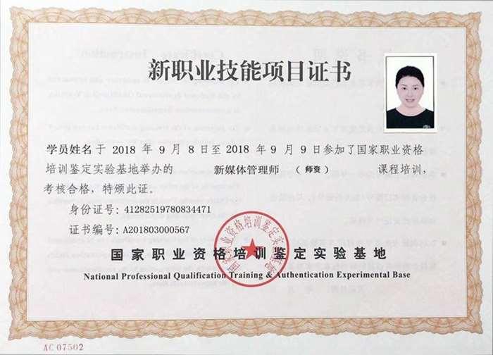 师资证书内页.png