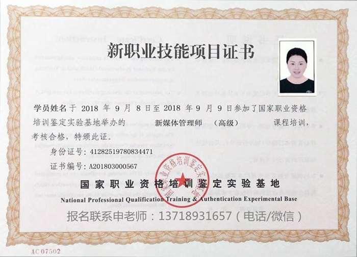 新媒体管理师证书样本内页_副本.png