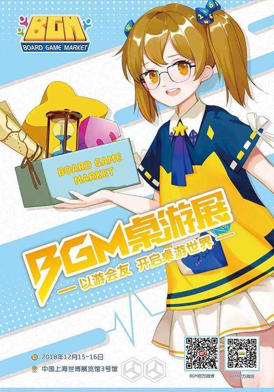 bgm海报线上-01(小).jpg