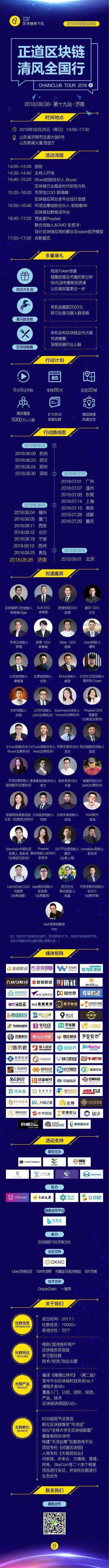 济南海报.png