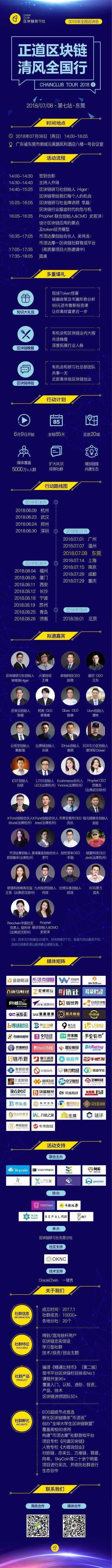 东莞海报.png