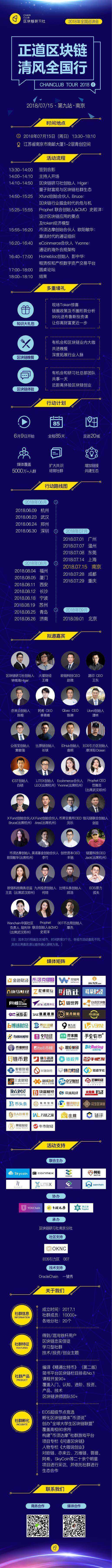 南京海报.png