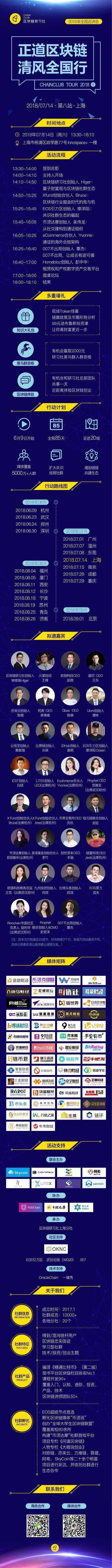 上海海报.png