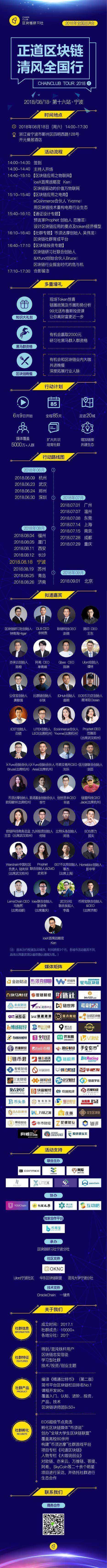 宁波海报.png