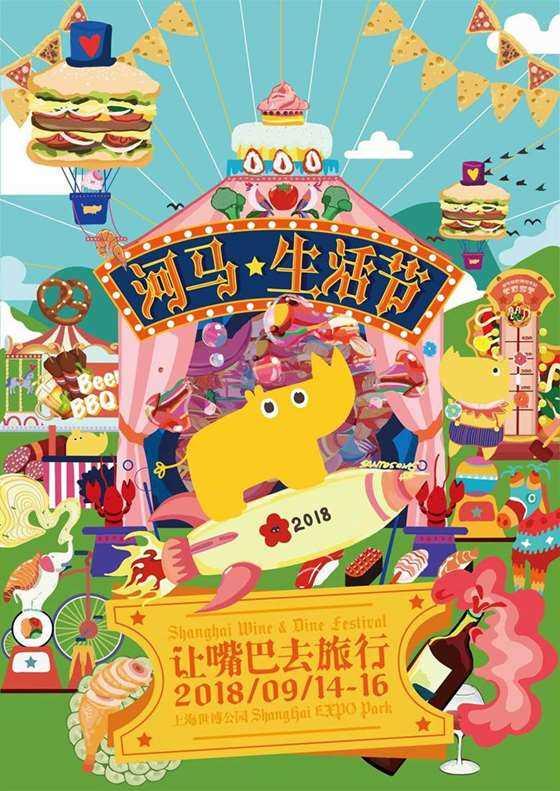 2018河马生活节主KV.jpg