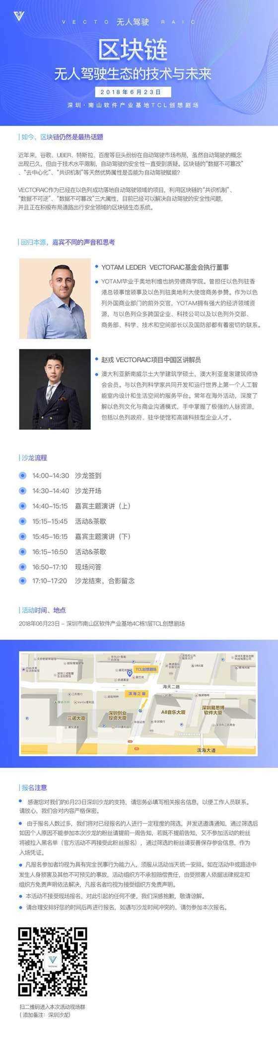 VECTORAIC深圳沙龙活动行.jpg