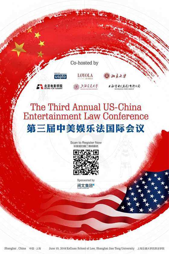 第三届中美娱乐法高峰论坛海报-竖版.jpg