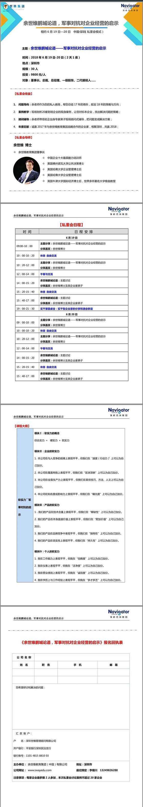 军事软实力私董会详细课件6.19JDP.png