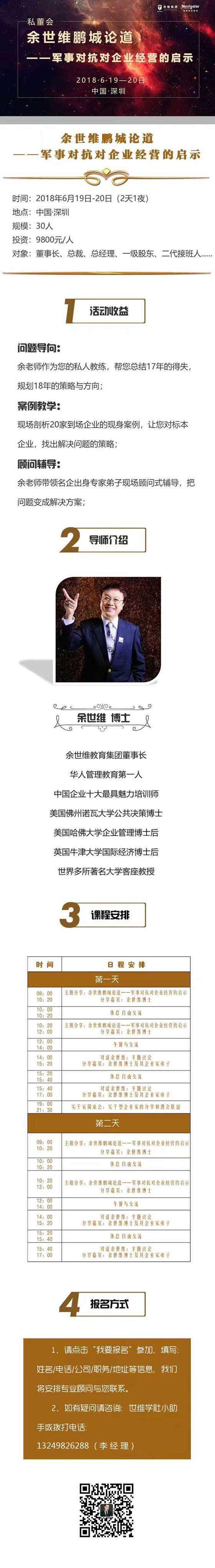 余世维——军事软实力2018.06.05.jpg