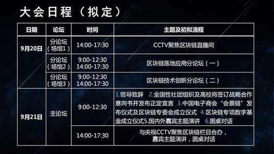 9.20峰会PPT-8-1-01(5)_10.png