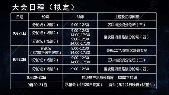 9.20峰会PPT-8-1-01(5)_11.png