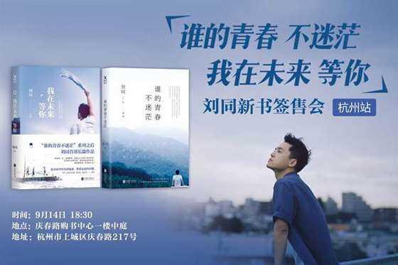 0914 刘同签售会  活动行背景图.jpg