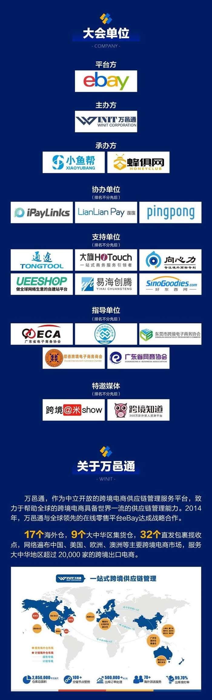 20190523eBay卖家大会广州站_6.png