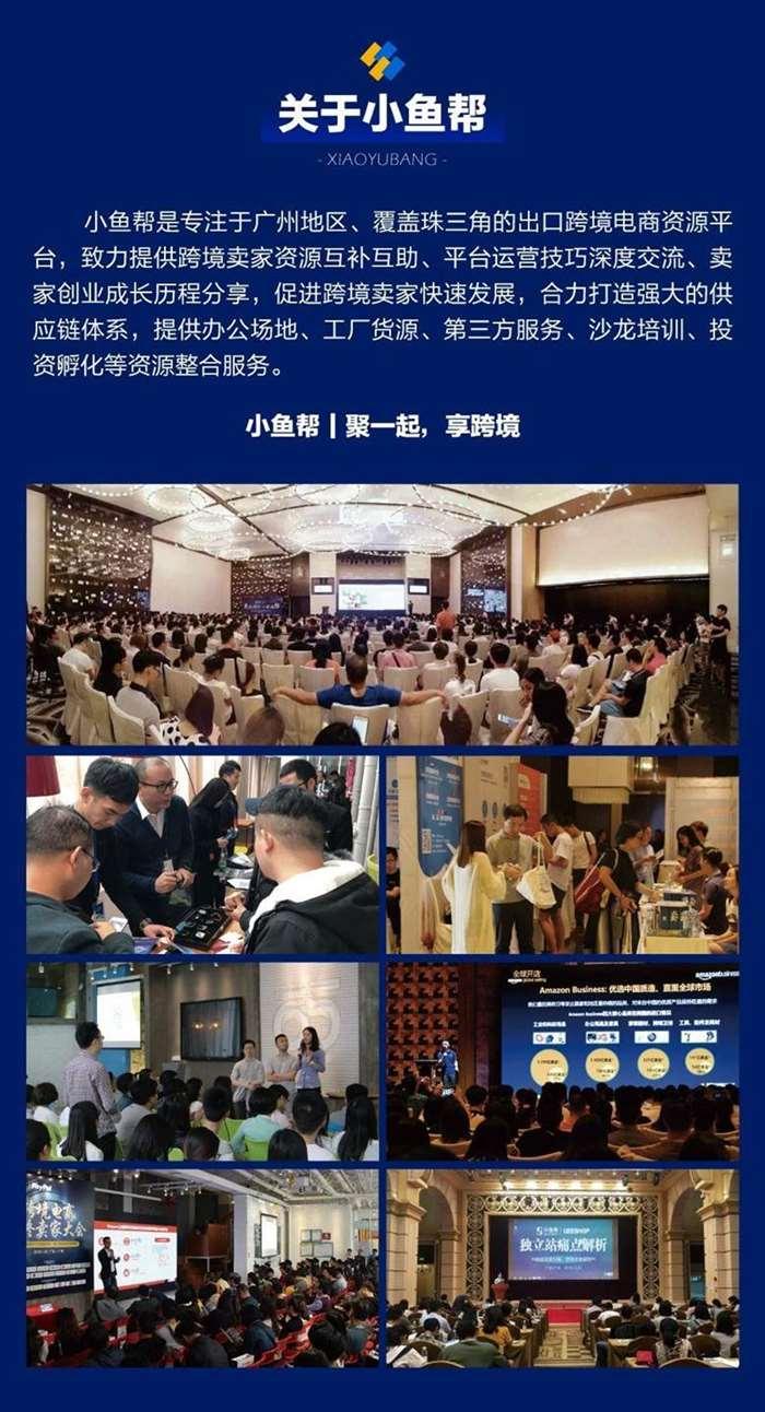 20190523eBay卖家大会广州站_7.png