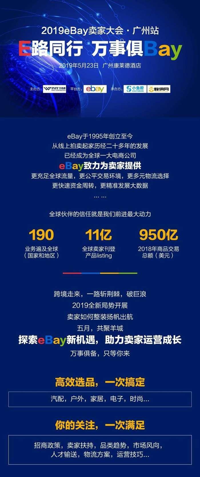 20190523eBay卖家大会广州站_3.png