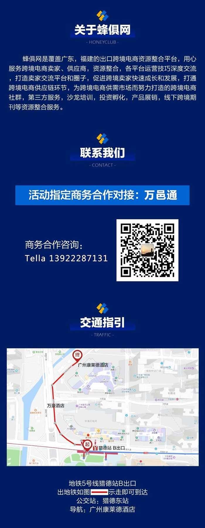 20190523eBay卖家大会广州站_8.png
