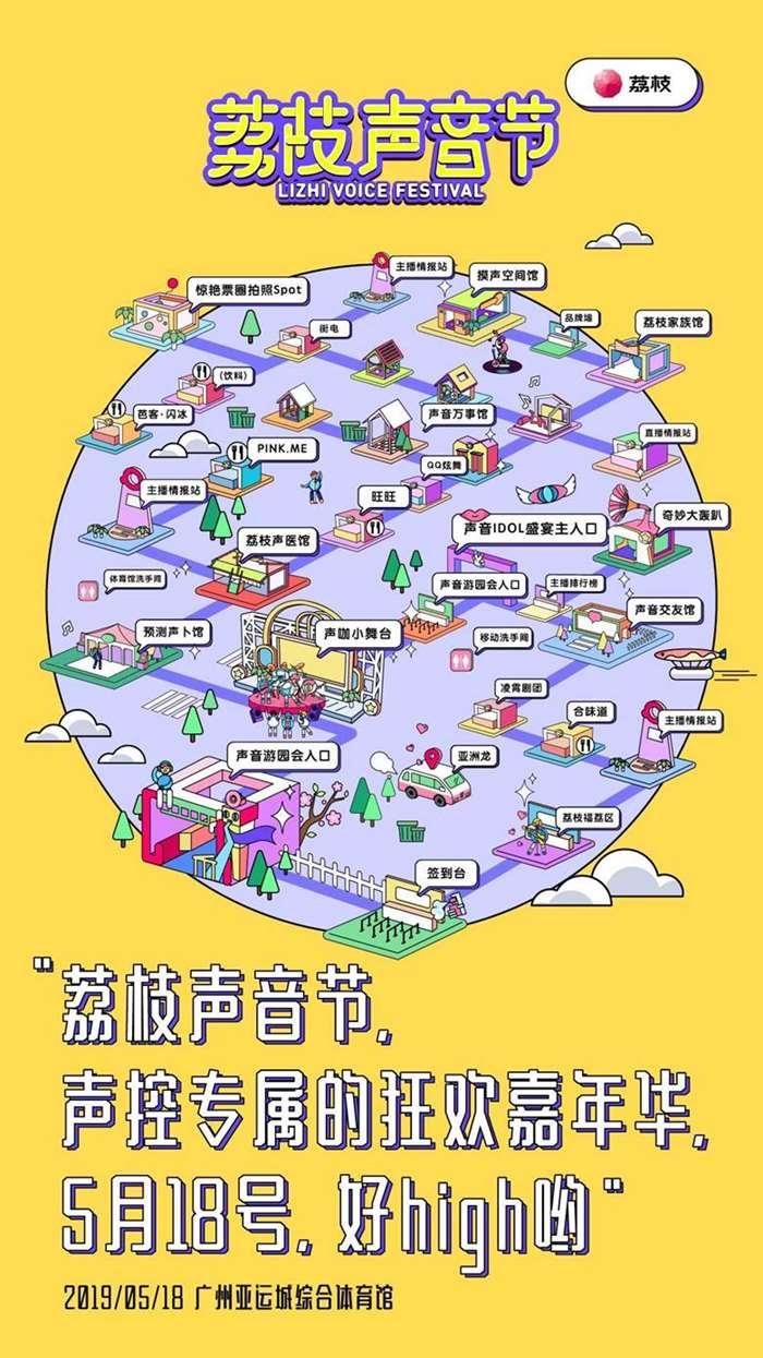 荔枝声音节地图-无二维码190428(1).jpg