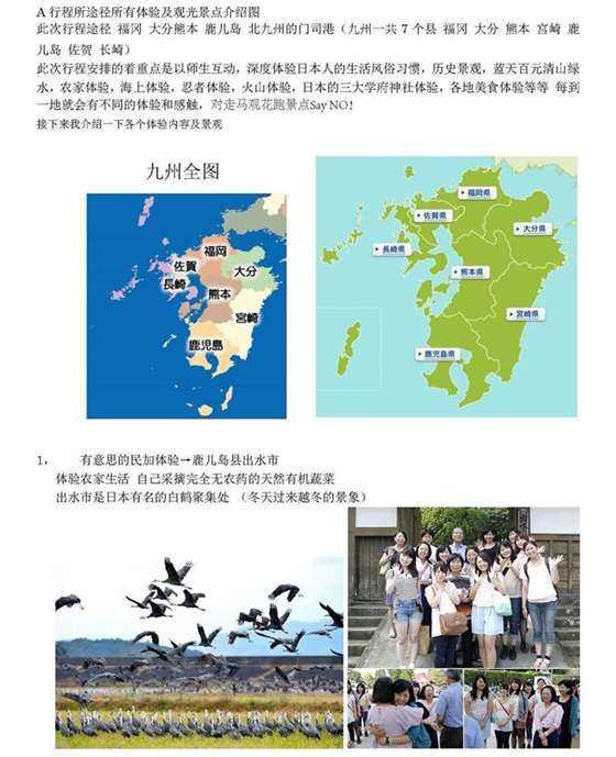 2018九州国庆深度游qa_页面_01.jpg