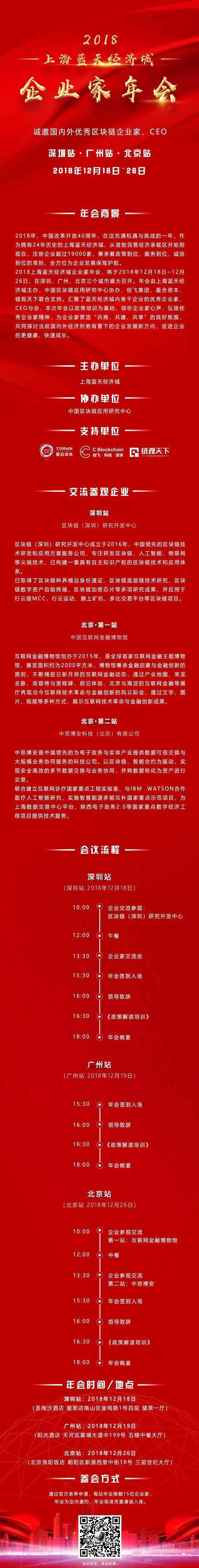 红色年会宣传长图海报.jpg