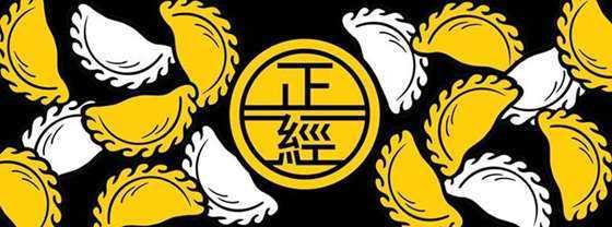 正经饺子logo动图.gif