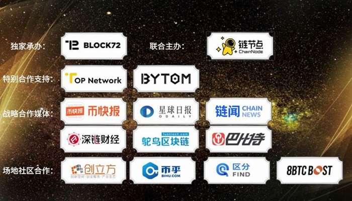2019-4-17杭州站合作伙伴.png