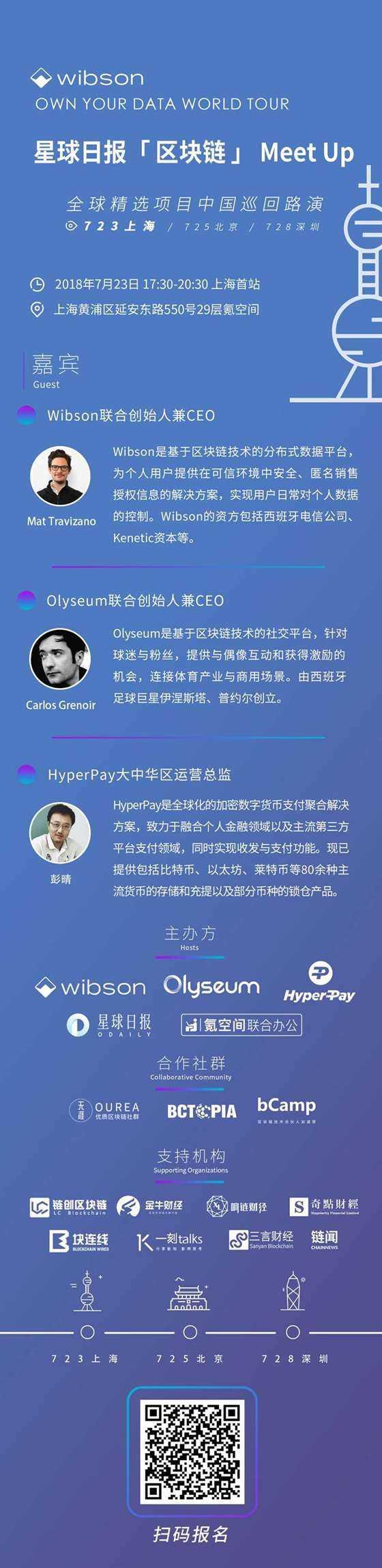 上海海报-中文0720.jpg