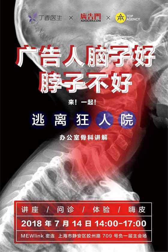 丁香医生广告门海报-01(2).jpg