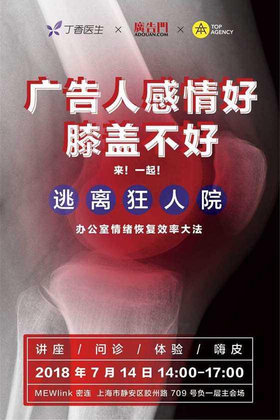 丁香医生广告门海报-03(2).jpg