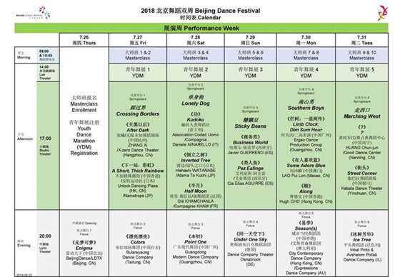 Calendar_Prog节目(终)_BDF18_2018-06-27.jpg