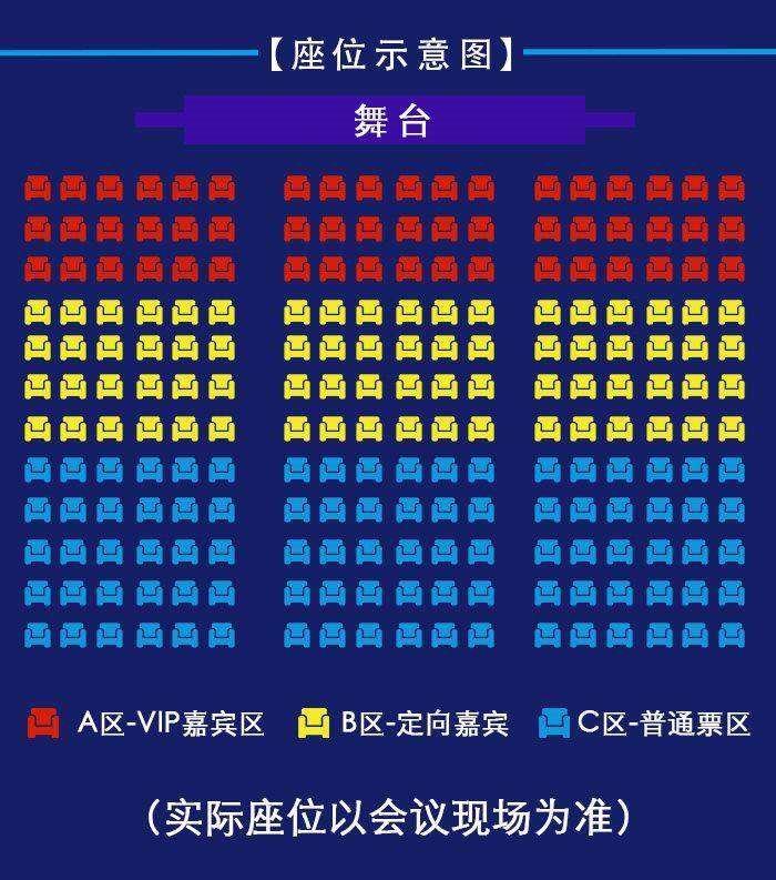 座位示意图.jpg