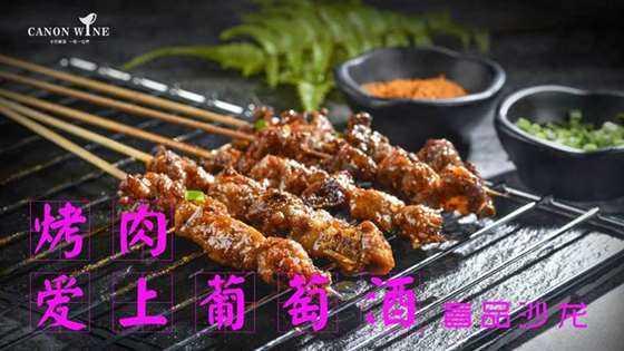 盲品-烤肉爱上红酒1.jpg