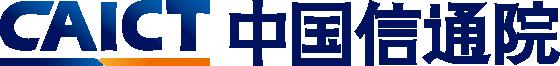 中国信通院LOGO标志图(横版).png