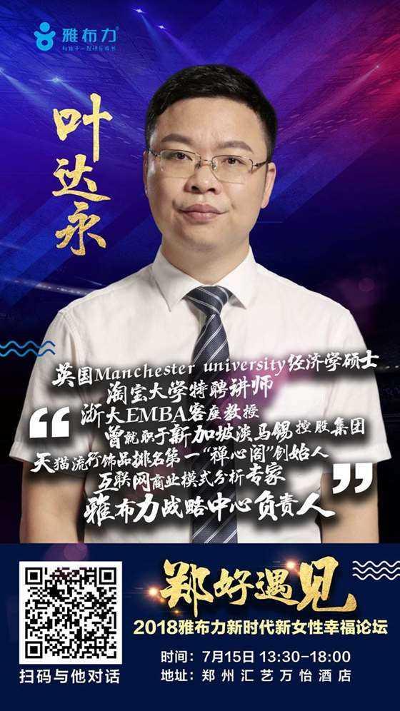 叶达永海报.jpg